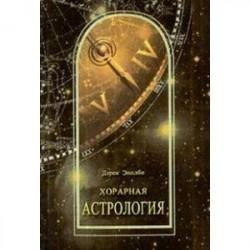 Хорарная астрология