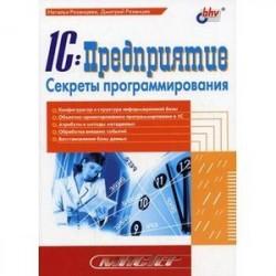 1C:Предприятие. Секреты программирования