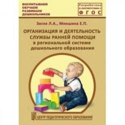 Организация и деятельность службы ранней помощи в региональной системе дошкольного образов. ФГОС
