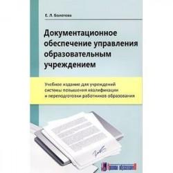 Документационное обеспечение управления образовательным учреждением