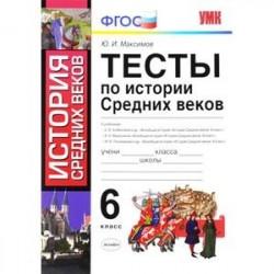 История Средних веков. 6 класс. Тесты. ФГОС