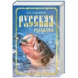 купить книгу сабанеева жизнь и ловля пресноводных рыб на озон