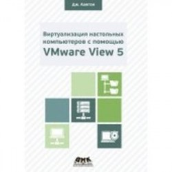 Виртуализация настольного компьютера с помощью VMware View 5