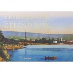 Геленджик на старинных открытках начала ХХ века / Gelendzhik on Old Postcards of the Early 20th Century