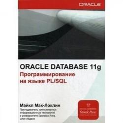 Database 11g: Программирования на языке PL/SQL
