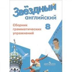 Английский язык. 8 класс. Сборник грамматических упражнений. Учебное пособие