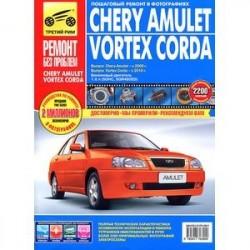 Chery Amulet/Vortex Corda 2006-2010 гг.