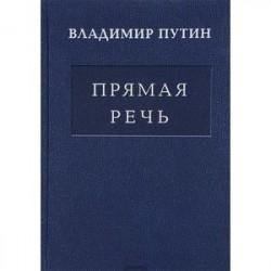 Владимир Путин: Прямая Речь. Том 1
