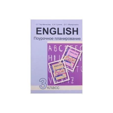 Английский язык 3-й класс
