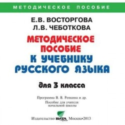 CD-ROM. Методический комментарий к учебнику по русскому языку. 3 класс