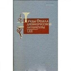 Труды отдела древнерусской литературы т. LXII