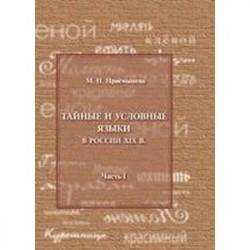 Тайные и условные языки в России XIX века. Часть 2. Приложения
