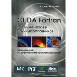 CUDA Fortran для инженеров и научных работников. Рекомендации по эффективному программированию