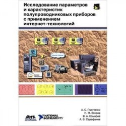Исследование параметров и характеристик полупроводниковых приборов с применением интернет-технологий. Учебное пособие