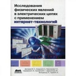 Исследование физических явлений в электрических цепях с применением интернет-технологий