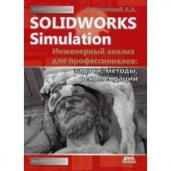 SolidWorks Simulation. Инженерный анализ для профессионалов. Задачи, методы, рекомендации