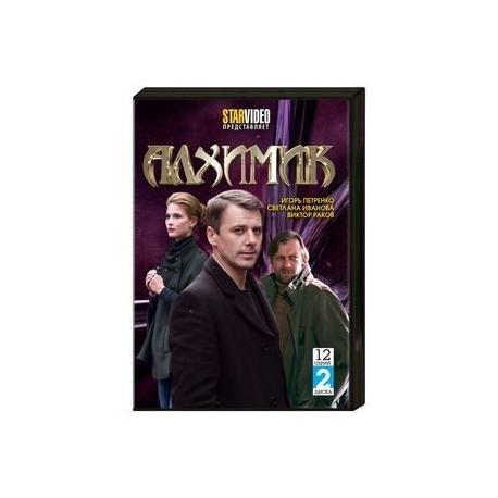 Алхимик. (12 серий). 2 DVD