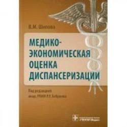 Медико- экономическая оценка диспансеризации
