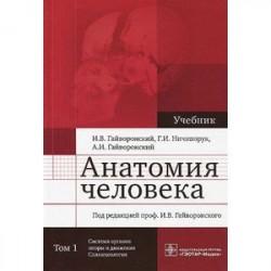 Анатомия человека. Учебник. В 2 томах. Том 1. Система органов опоры и движения. Спланхнология