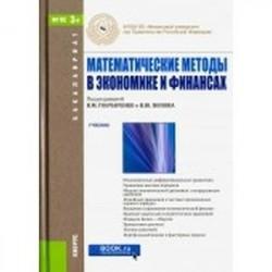 Математические методы в экономике и финансах