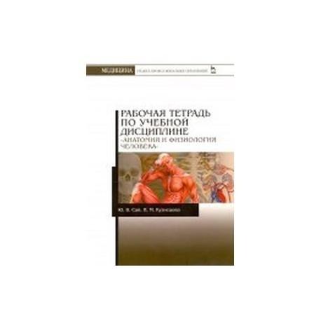 Рабочая тетрадь по учебной дисциплине 'Анатомия и физиология человека'