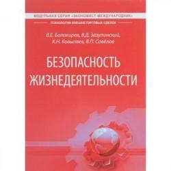 Безопасность жизнедеятельности. Учебник для студентов ВАВТ