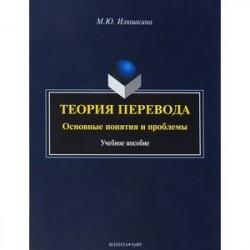 Теория перевода. Основные понятия и проблемы