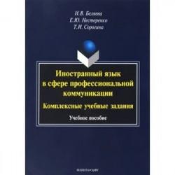 Иностранный язык в сфере профессиональной коммуникации. Комплексные учебные задания. Учебное пособие