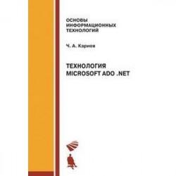 Технология Microsoft ADO. NET: Учебное пособие