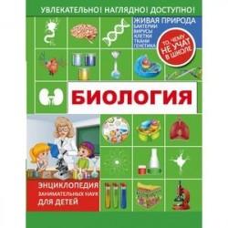 Биология. Энциклопедия занимательных наук для детей