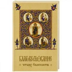 Благовествование четырех Евангелистов