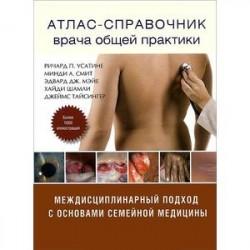 Атлас-справочник врача общей практики. Том 1