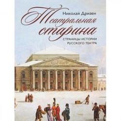 Театральная старина. Страницы истории русского театра