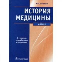 История медицины. Учебник. Гриф Министерства Здравоохранения