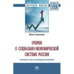 Очерки о социально-экономической Системе России: человек как вектор развития