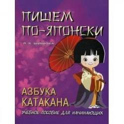 Пишем по-японски. Азбука катакана: Учебное пособие для начинающих