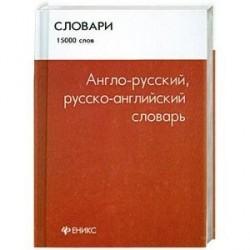 Англо-русский, русско-английский словарь: 15 000 слов