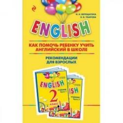 ENGLISH. 2 класс. Как помочь ребенку учить английский в школе. Рекомендации для взрослых к комплекту пособий 'ENGLISH.