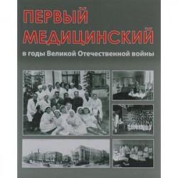Первый медицинский в годы Великой Отечествен.войны