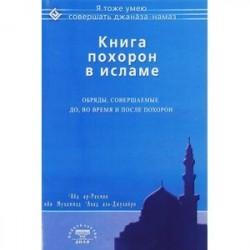 Книга похорон в исламе. Обряды, совершаемые до, во время и после похорон.