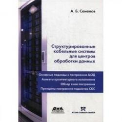 Структурированные кабельные системы для центров обработки данны