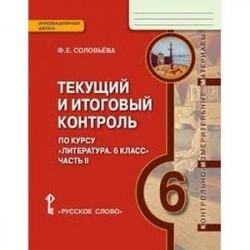 Литература. 6 класс. Текущий и итоговый контроль. В 2-х частях. Часть 2. КИМ
