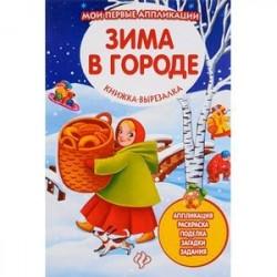 Зима в городе: книжка-вырезалка