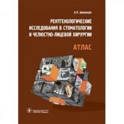 Рентгенологические исследования в стоматологии и челюстно-лицевой хирургии. Атлас