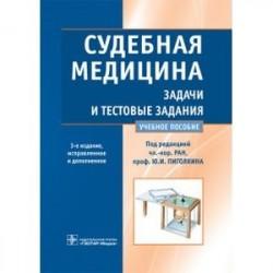 Судебная медицина. Задачи и тестовые задания. Учебное пособие