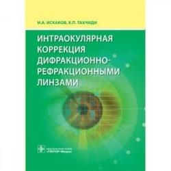 Интраокулярная коррекция дифракционно-рефракционными линзами