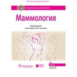 Маммология. Национальное руководство