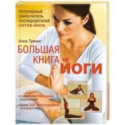 Большая книга йоги. Популярный самоучитель последователей хатха-йоги