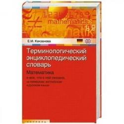Терминологический энциклопедический словарь. Математика и все, что с ней связано