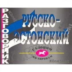 Русско-эстонский разговорник